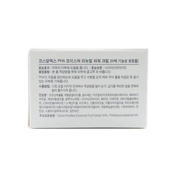 COSRX PHA Moisture Renewal Power Cream box info side 3