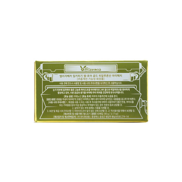 Elizavecca Milky Piggy Hell-Pore Gold Hyaluronic Acid Eye Patch box1