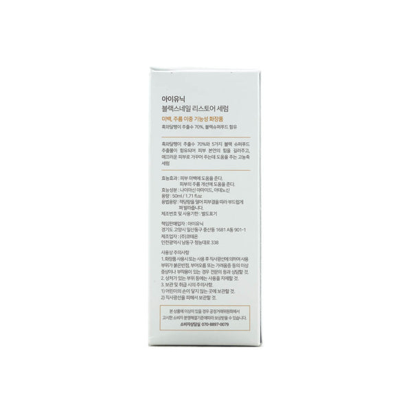 IUNIK Black Snail Restore Serum 50ml box 2