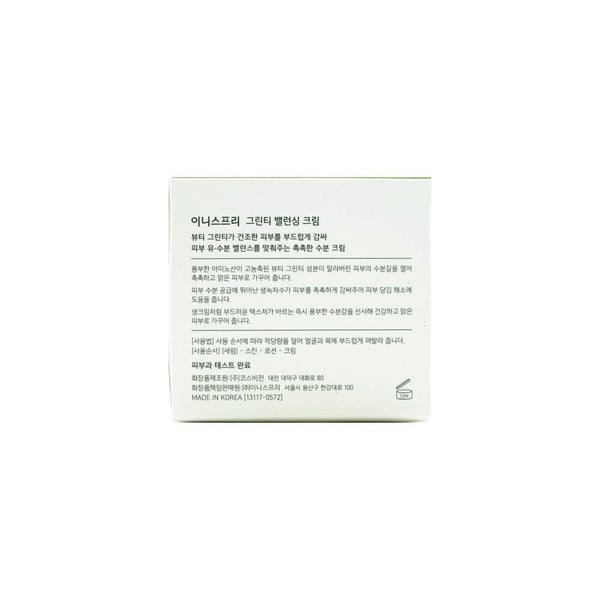 Innisfree Green Tea Balancing Cream EX box 2
