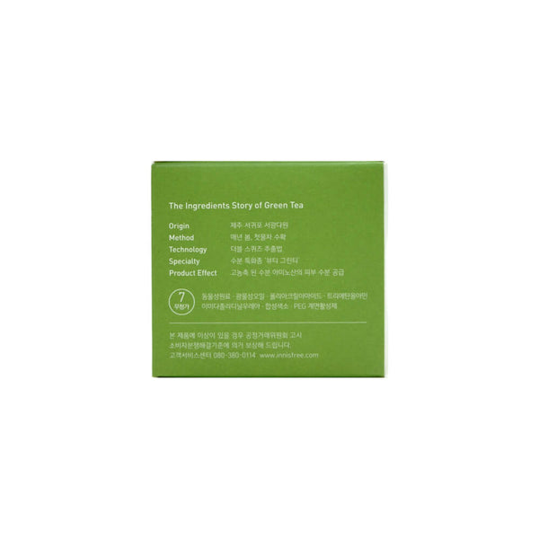 Innisfree Green Tea Balancing Cream EX box 1