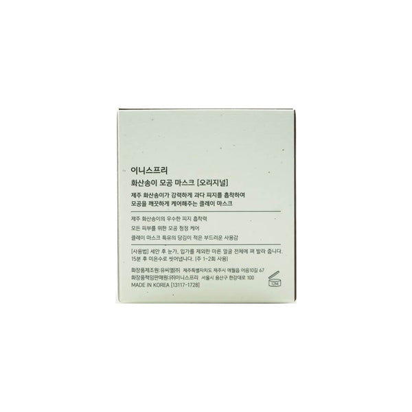 innisfree Jeju Volcanic Pore Clay Mask 100ml box 1