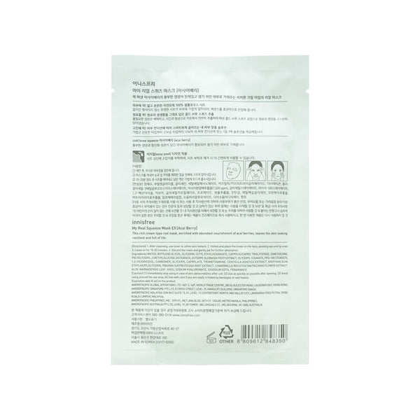 Innisfree My Real Squeeze Mask (Acai Berry) 20ml info