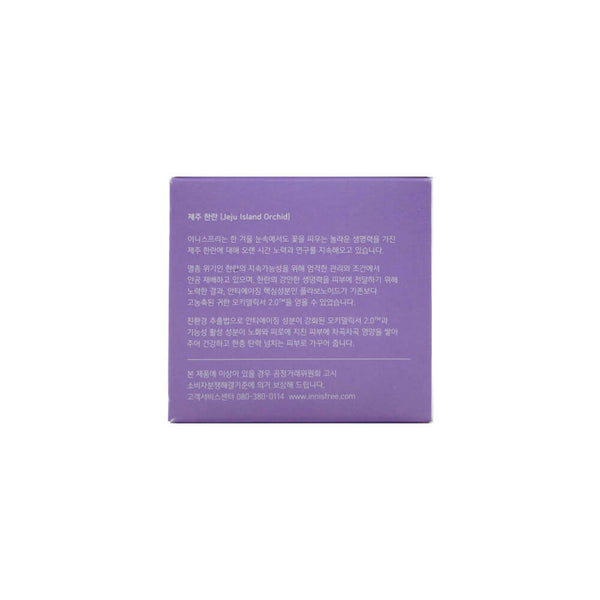 Innisfree Jeju Orchid Enriched Cream 50ml box 3