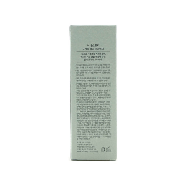 Innisfree No Sebum Blur Primer 25ml box 3