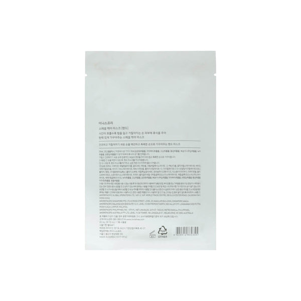 Innisfree Special Care Mask (Hand) 20ml package info