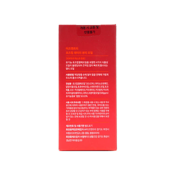 Isntree Rosehip Watery Beauty Oil 30ml box 1