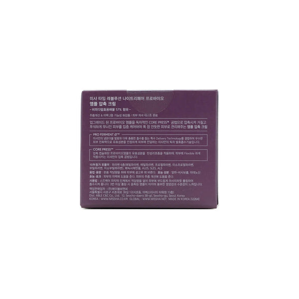 MISSHA Time Revolution Night Repair Probio Ampoule Cream 3