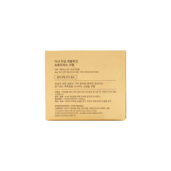 MISSHA Time Revolution Nutritious Cream 50ml box 3