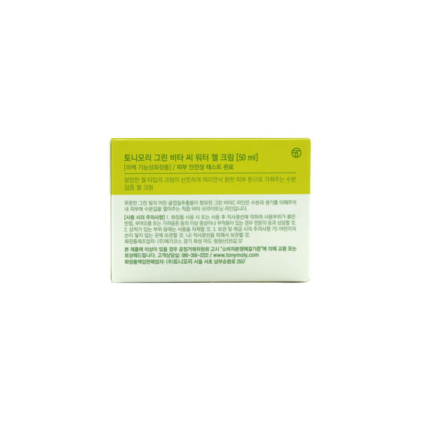 TONYMOLY Green Vita C Water Gel Cream 50ml box 1