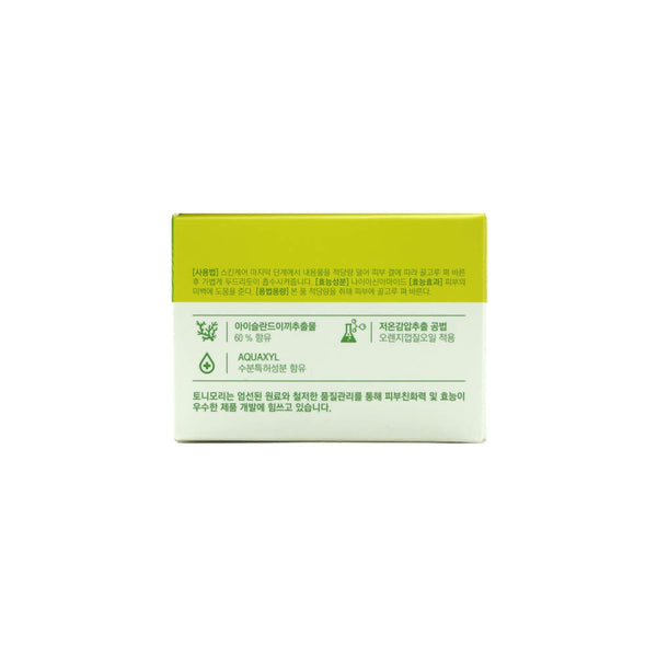 TONYMOLY Green Vita C Water Gel Cream 50ml box 3