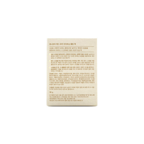 TONYMOLY Egg Pore Tightening Cooling Pack box side2