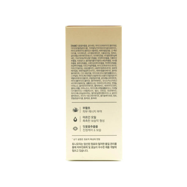 TONYMOLY Floria Nutra Energy 100 Hours Cream box 3