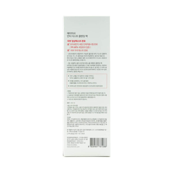 heimish Anti Dust Cleansing Pack 250ml box 2
