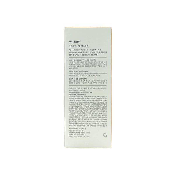 innisfree - Ginger Honey Essential Lotion 160ml
