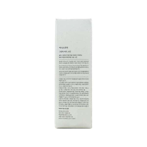 innisfree Green Tea Seed Skin 200ml box 3