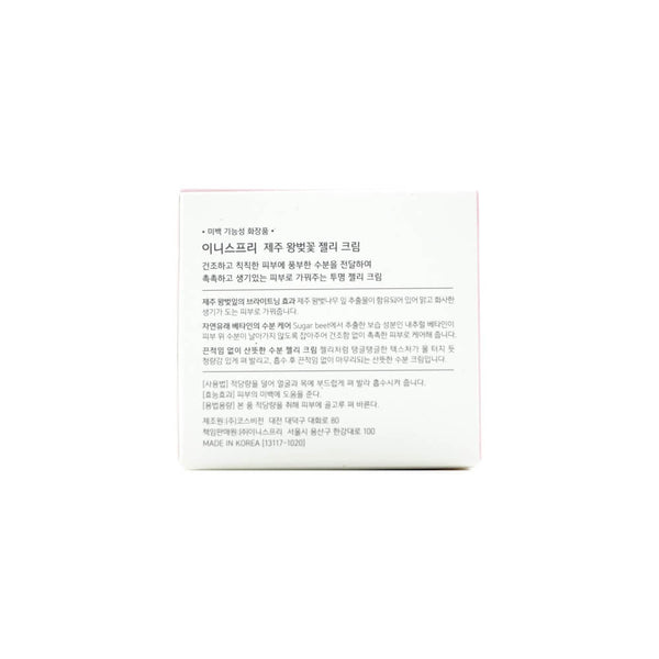 innisfree Jeju Cherry Blossom Jelly Cream 50ml box 2