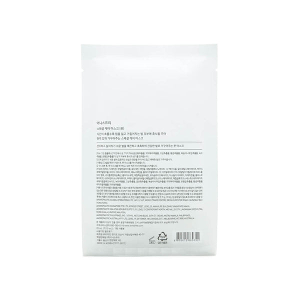 innisfree Special Care Mask Foot (1 Pair) 20ml info