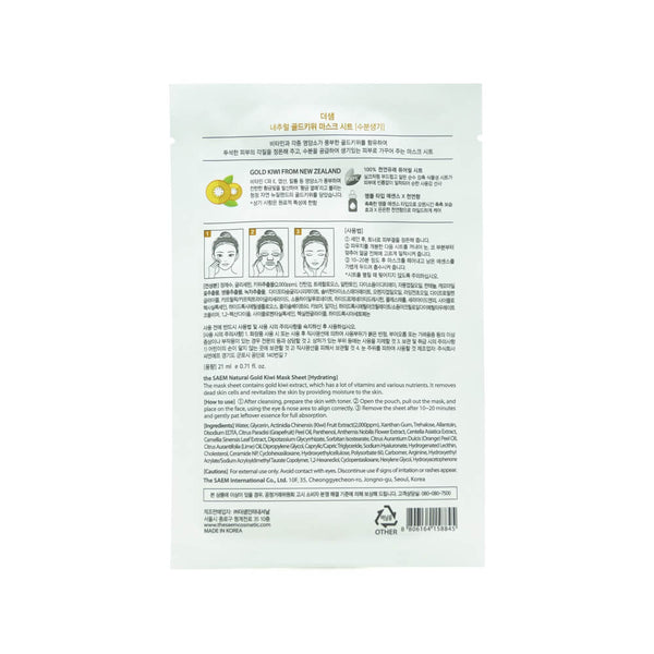 the SAEM Natural Gold Kiwi Mask Sheet 21ml info
