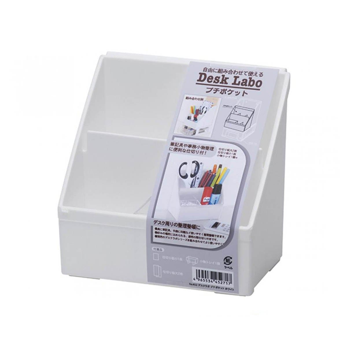 Japanese Plastic Desk Labo Stationary Storage Box White