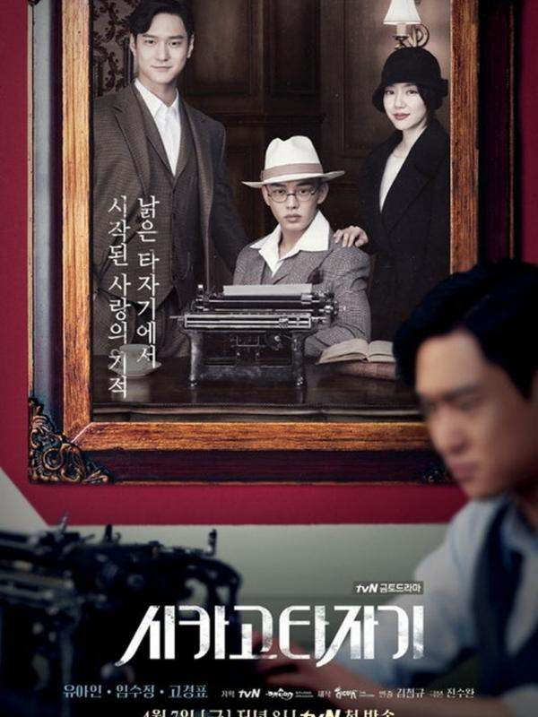 Yippeun loves drama : Chicago Typewriter
