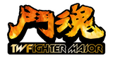 TWFighter Major