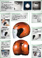 KABUTO AVAND2 open face motorcycle helmet technology