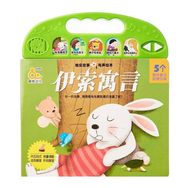 Quway Bedtime Story Series Mandarin Education Audio Book:Aesop Fables Fairy Tales:Totsworld Pte Ltd