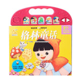 Quway Bedtime Story Series Mandarin Education Audio Book:Grimms' Fairy Tales:Totsworld Pte Ltd