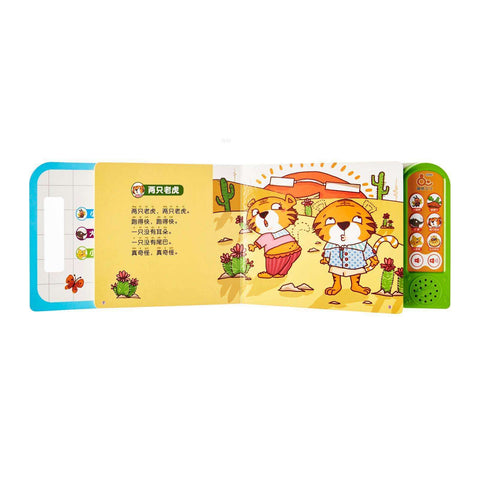Quway Mandarin Educational Audio Book with Happy Birthday