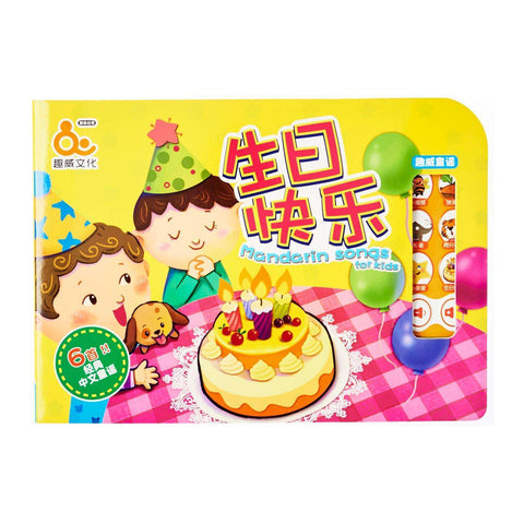Quway Happy Birthday Mandarin Audio Book Education Audio Book:Totsworld Pte Ltd