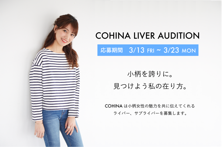 COHINA LIVER AUDITION