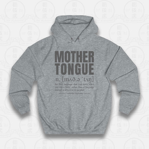 MOTHER TONGUE HOODIE (UNISEX)