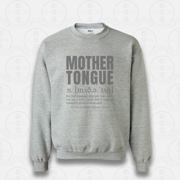 MOTHER TONGUE SWEATER (UNISEX)