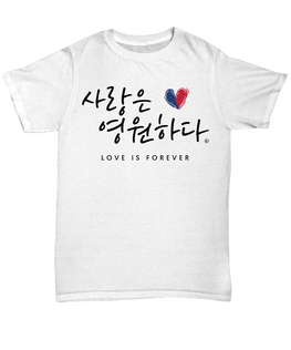 "Korean Hangul ""Love Is Forever"" Tee"