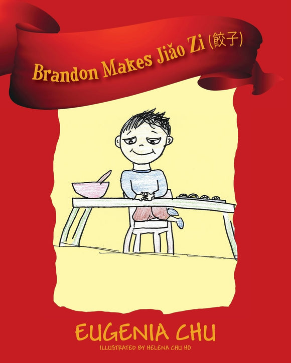 Brandon Makes Jiao Zi (Written by Eugenia Chu; Illustrated by Helena Chu Ho)