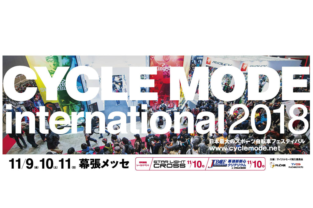CYCLE MODE International 2018 に出展します!