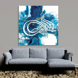 ISLAMIC Canvas Art Bismillah-ir-Rahman-ir-Raheem - Basmala - Modern Abstract Bismillah on Canvas - Islamic Gift - ready to hang.