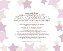 Instant Download -Islamic Art print Nursery Decor for Girls Ayat Al-Kursi, Protection Dua, 4 Quls in english & arabic, Stars Themes