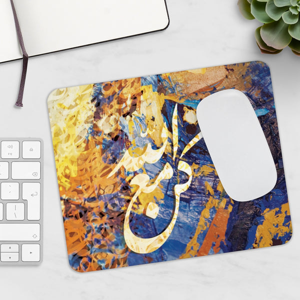 """Be With Allah"" Arabic islamic Calligraphy Mouse Pad"