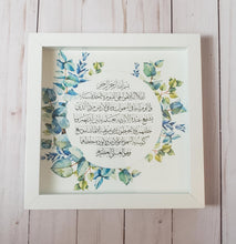 Ayat alkursi Islamic Floral Art in a white shadowbox frame.