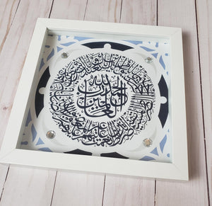 Surah Al Fatiha Islamic Art in a white shadowbox frame, ready to hang Modern Islamic Wall Art with black and gold beads and stones.