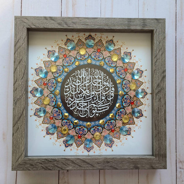 Surah Al-Ikhlas ( Sincerity ) Islamic Art in a wooden shadowbox frame, ready to hang Modern Islamic Wall Art with beads