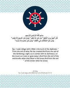 4 Quls (Quran Surat Al-Nas, Surat Al-Falaq, Surat Al-Ikhlas, Surat Al-Kafirun) digital, Nautical, Modern Islamic Wall Art INSTANT DOWNLOAD