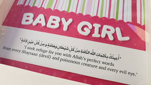 Islamic Customized Baby Girl Name girl Shadow Box Frame with protection Dua, New Baby Gift, Baby Born Gift, Gift For Girl, Nursery Decor.