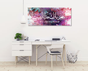 "Panorama islamic canvas Calligraphy -May Allah Bless this House wall art - 13"" x 52"" ready to hang print."