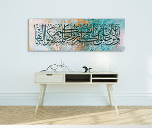 "Panorama wedding islamic canvas Calligraphy -""And among His Signs is this, that He created for you mates from among yourselves""- 18"" x 54"""