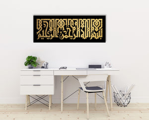 "Panorama islamic canvas Calligraphy - Bismillah, 10x40"" ""In the name of God, the Most Gracious, the Most Merciful"" ready to hang print."