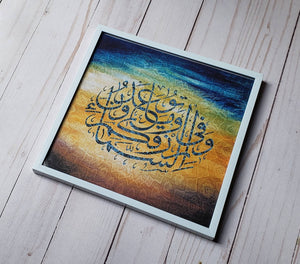 Islamic Frame - And in the heaven is your provision and whatever you are promised. 8x8 white