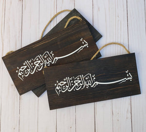Bismillah AlRahman AlRaheem Arabic sign Handmade sign plaques Bismillah sign cottage signs muslim signs Arabic brown sign